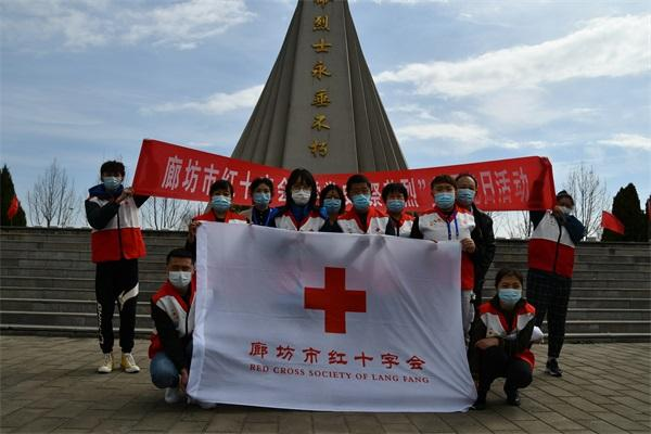 """廊坊市红十字开展""""学党史、祭英烈""""主题党日活动"""