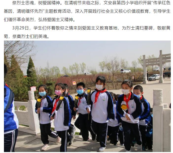 【網絡中國節·清明】文安四小組織開展清明祭英烈活動