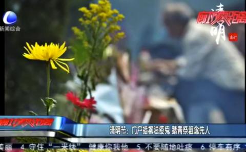 清明节:门户插柳祛疫鬼 踏青祭祖念先人