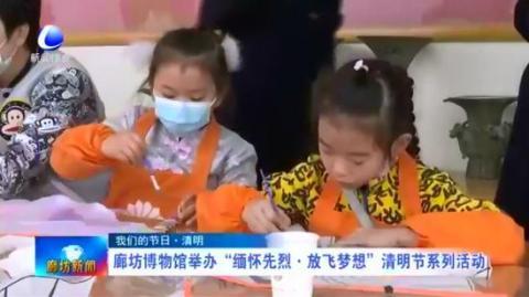 """廊坊博物馆举办""""缅怀先烈·放飞梦想""""清明节系列活动"""