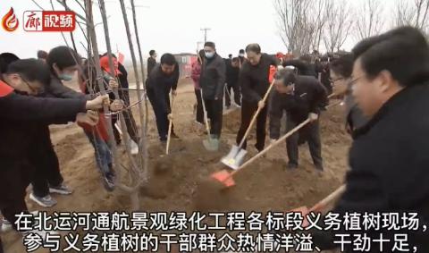 廊视频 | 香河县开展2021年运河景观工程植树活动