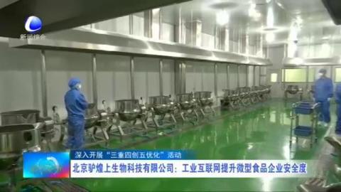 北京驢煌上生物科技有限公司:工業互聯網提升微型食品企業安全度