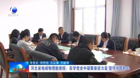 河北省地球物理勘查院:在學黨史中凝聚奮進力量 堅守為民初心