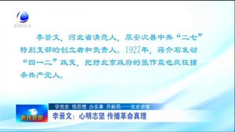 【黨史講堂】李景文:心明志堅 傳播革命真理