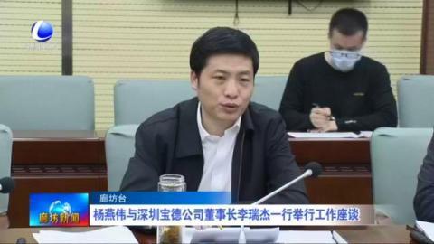 楊燕偉與深圳寶德公司董事長李瑞杰一行舉行工作座談