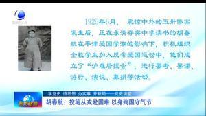 【党史讲堂】胡春航:投笔从戎赴国难 以身殉国守气节