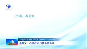 【党史讲堂】李景文:心明志坚 传播革命真理