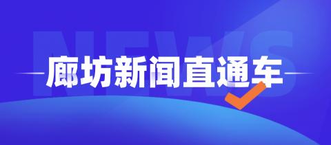 2021年4月8日廊坊新闻直通车