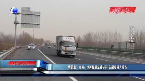 零距离·交通:迷迷糊糊车撞护栏  车辆受损人受伤