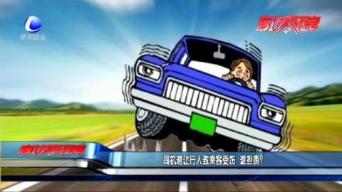 【法在身边】司机避让行人致乘客受伤  谁担责?