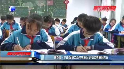 零距离·关注:保障中小学生睡眠  明确必要睡眠时间