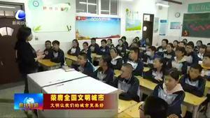 廊坊市第四中学:文明芳菲 香满校园