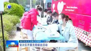 安次区开展无偿献血活动