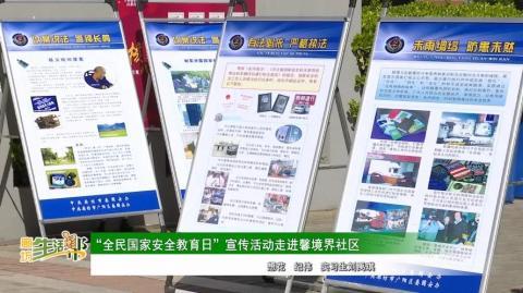 """""""全民国家安全教育日""""宣传活动走进馨境界社区"""