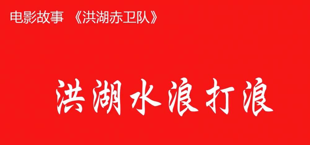 追尋紅色足跡 百集《電影故事》? 丨洪湖赤衛隊