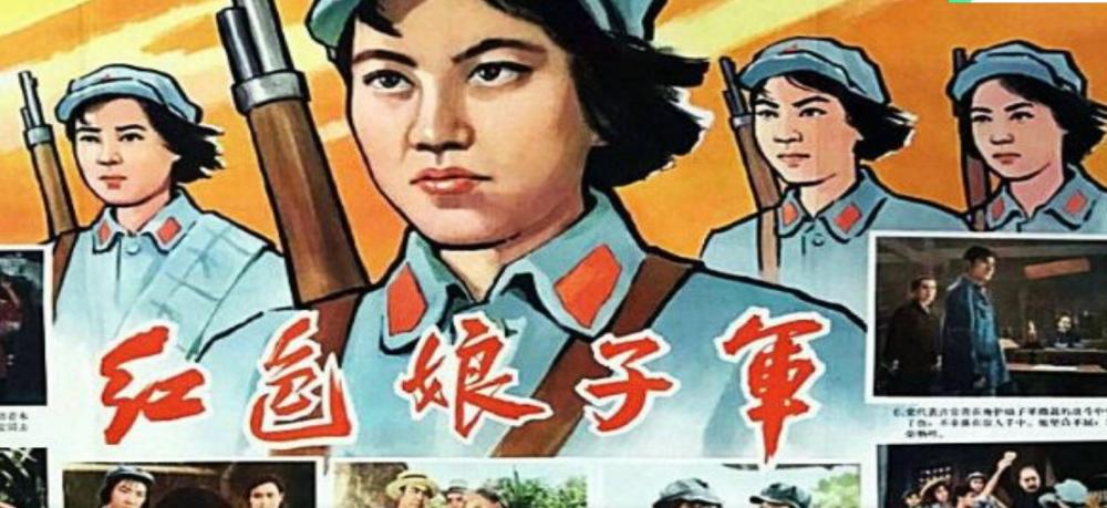 追尋紅色足跡 百集《電影故事》? 丨紅色娘子軍
