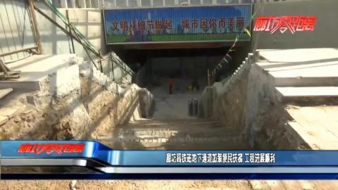 ?廊坊高铁站地下通道加装便民扶梯 工程进展顺利