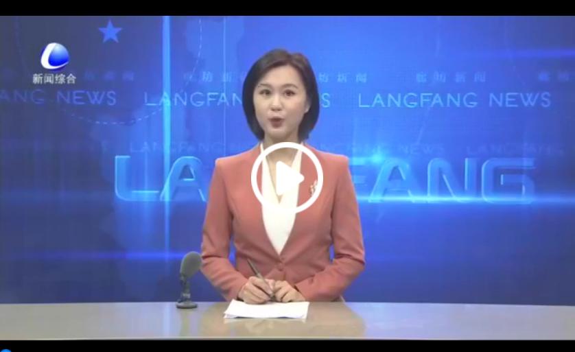 中國農工民主黨廊坊市第八次代表大會召開