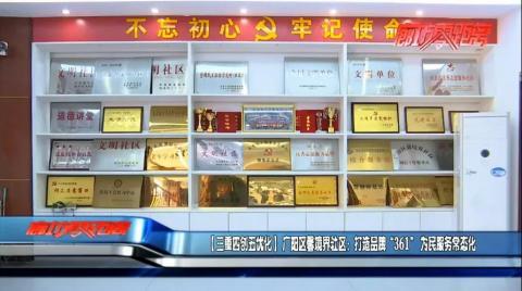 """【三重四创五优化】广阳区馨境界社区:打造品牌""""361"""" 为民服务常态化"""