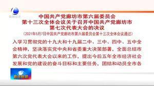 中国共产党廊坊市第六届委员会第十三次全体会议关于召开中国共产党廊坊市第七次代表大会的决议