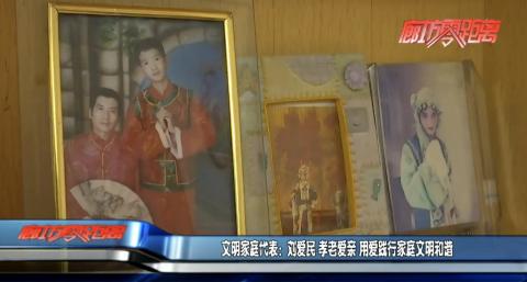 文明家庭代表:劉愛民 孝老愛親 用愛踐行家庭文明和諧