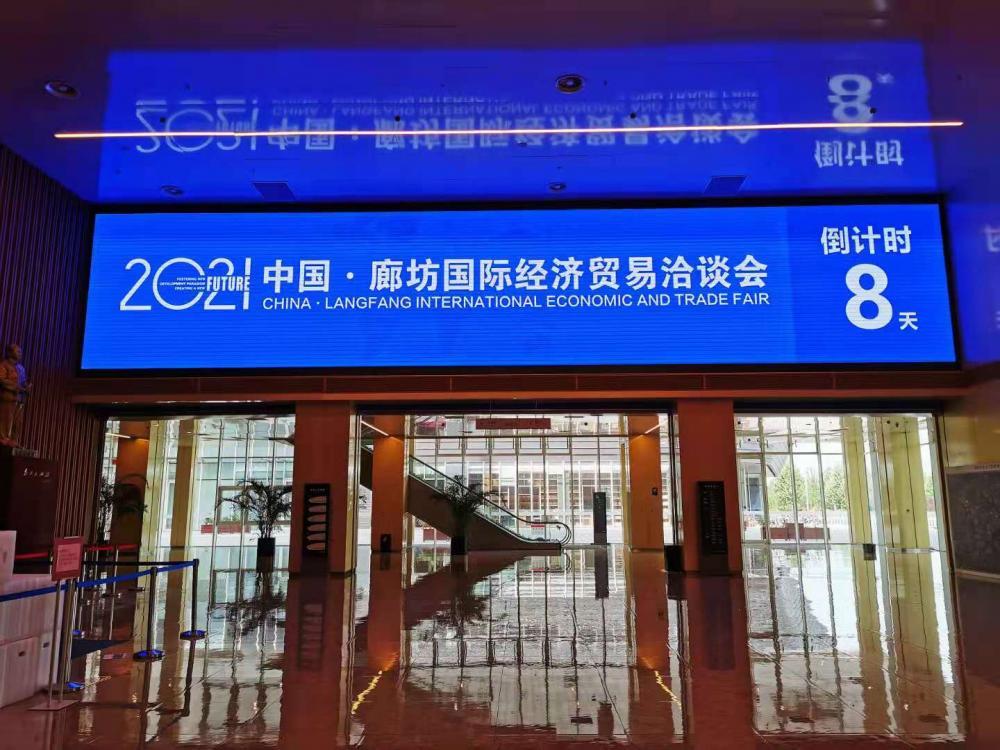 2021年中國·廊坊國際經濟貿易洽談會還有8天開幕!