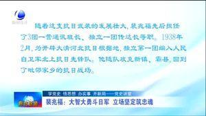 【党史讲堂】裴兆福:大智大勇斗日军 立场坚定筑忠魂