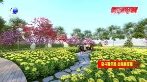 【奋斗百年路 启航新征程】安次区推进现代农业发展新模式 田园综合体里的乡村振兴