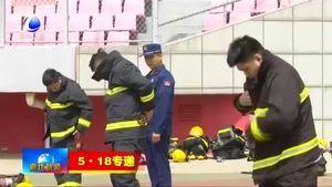 """廊坊开发区消防救援大队开展""""5·18经洽会""""涉会单位安全实训活动"""