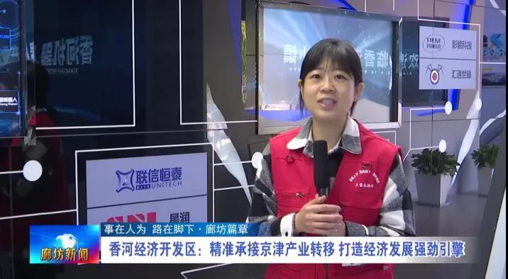 香河经济开发区:精准承接京津产业转移 打造经济发展强劲引擎