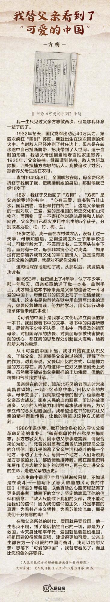 方志敏烈士女儿人民日报刊文:我替父亲看到了可爱的中国