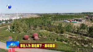 廊坊临空经济区:项目建设只争朝夕 打造区域经济新增长极