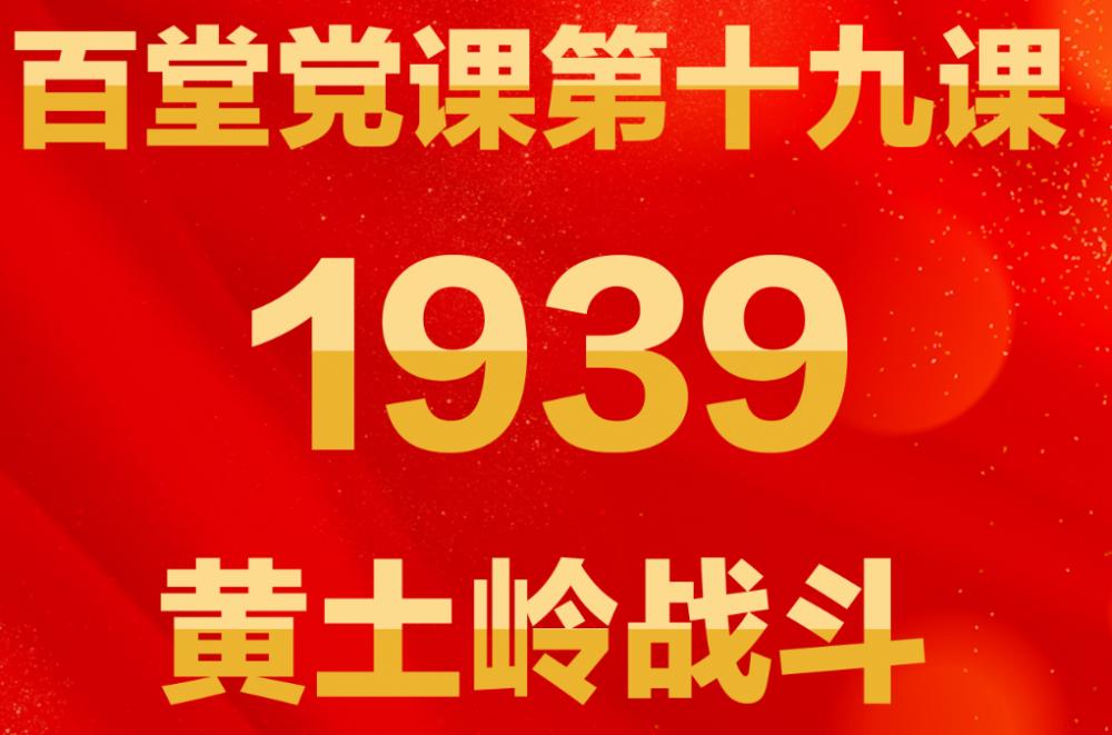 百年风华丨百堂党课第19课 1939?黄土岭战斗