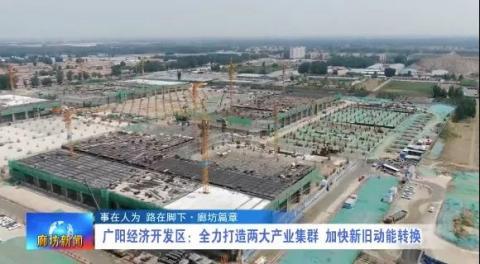 广阳经济开发区:全力打造两大产业集群 加快新旧动能转换