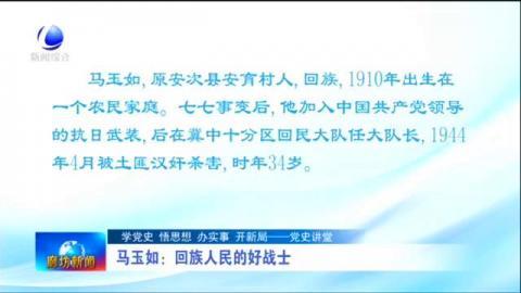 【党史讲堂】马玉如:回族人民的好战士
