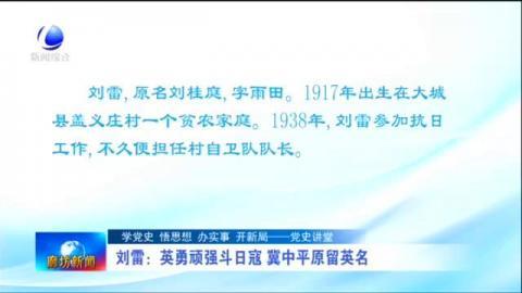 【党史讲堂】刘雷:英勇顽强斗日寇 冀中平原留英明