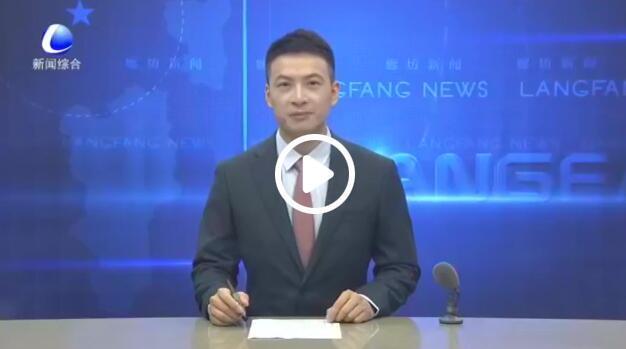 """市委党史""""六进""""宣讲团走进广阳区和固安县宣讲"""