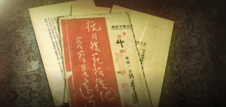红色档案印初心⑤一个外国人眼中的晋察冀