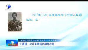 【党史讲堂】王德福:战斗英雄扬名朝鲜战场