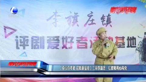 【奋斗百年路 启航新征程】三河李旗庄:红歌嘹亮心向党