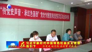 """市委党史""""六进""""宣讲团走进安次区和永清县开展专题宣讲"""