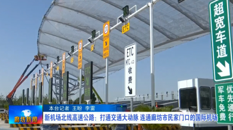 新机场北线高速公路:打通交通大动脉 连通廊坊市民家门口的国际机场