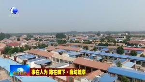 """固安县:全面开启""""二次创业""""为高质量发展聚势赋能"""