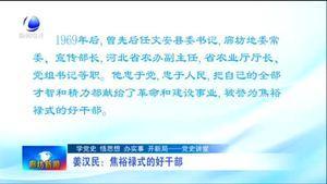 【党史讲堂】姜汉民:焦裕禄式的好干部