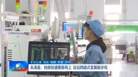 ?永清县:抢抓机遇乘势而上 迈出跨越式发展新步伐