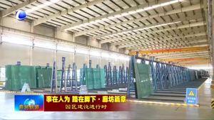 永清经济开发区:明晰产业定位 提升园区能级 迈出高质量发展坚实步伐