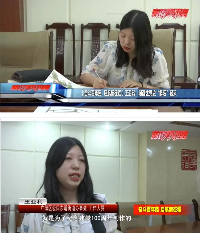 """【奋斗百年路 启航新征程】王亚利:漫画让党史""""鲜活""""起来"""