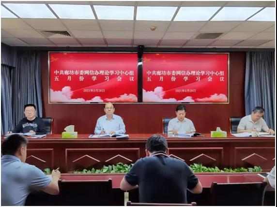 廊坊市委网信办召开理论学习中心组(扩大)会议
