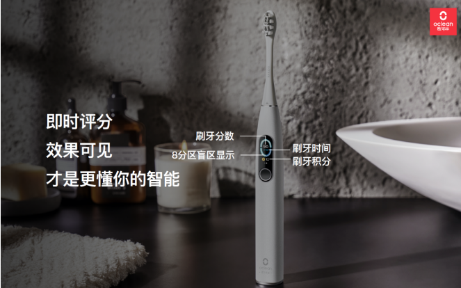 超九成中年人患牙结石 欧可林智能牙刷开启刷牙大数据时代