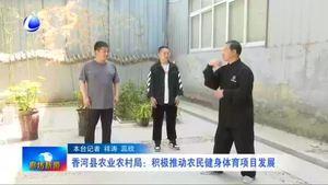 香河县农业农村局:积极推动农民健身体育项目发展